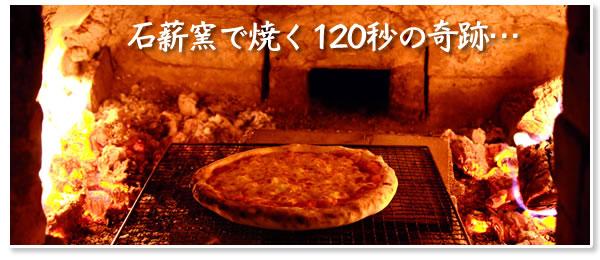 石薪窯で焼く120秒の奇跡…