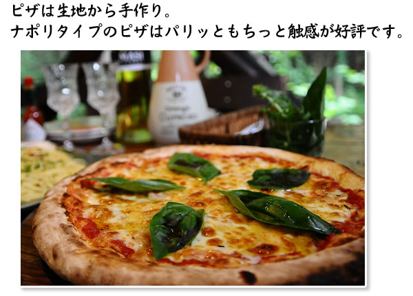 ピザは生地から手作り。 ナポリタイプのピザはパリッともちっと触感が好評です。